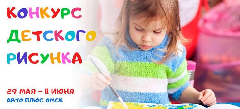 Объявляем Конкурс детского рисунка