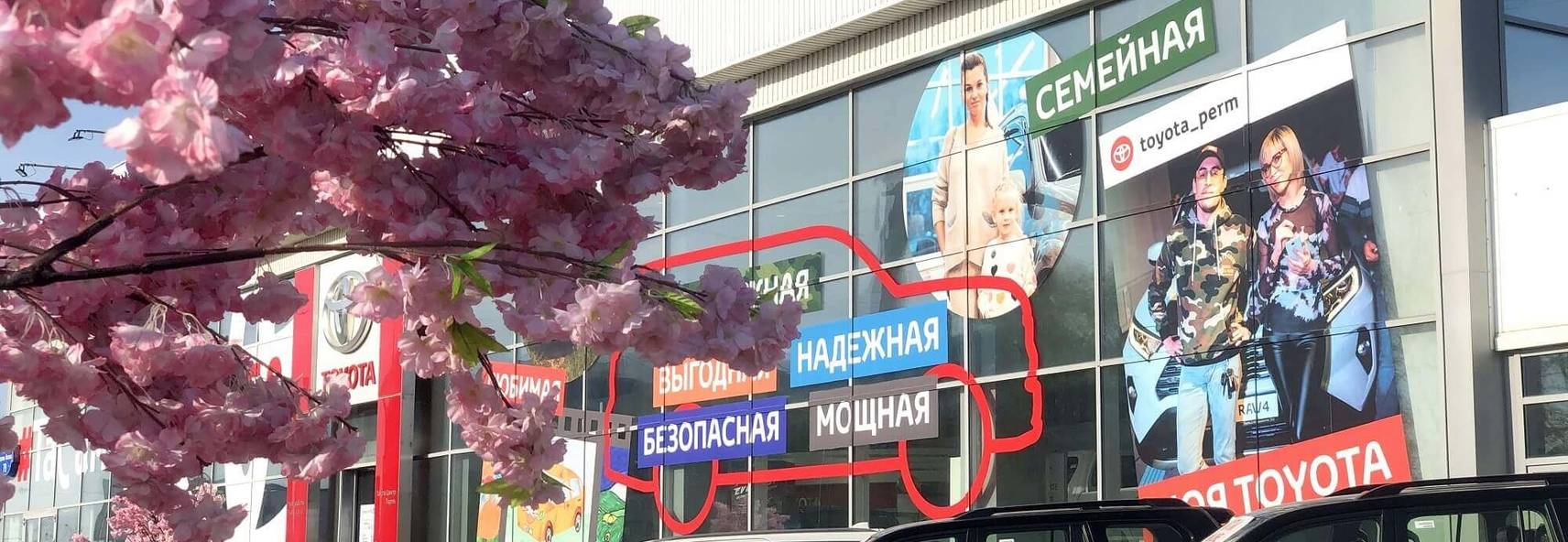 Тойота Центр Пермь