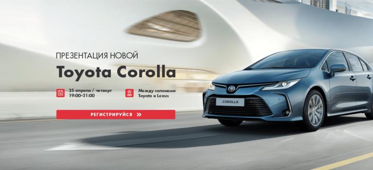 Презентация новой Toyota Corolla!