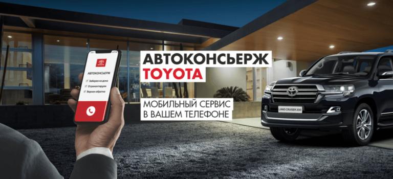 Отличная новость для владельцев Toyota— с1июня работает услуга Автоконсьерж!
