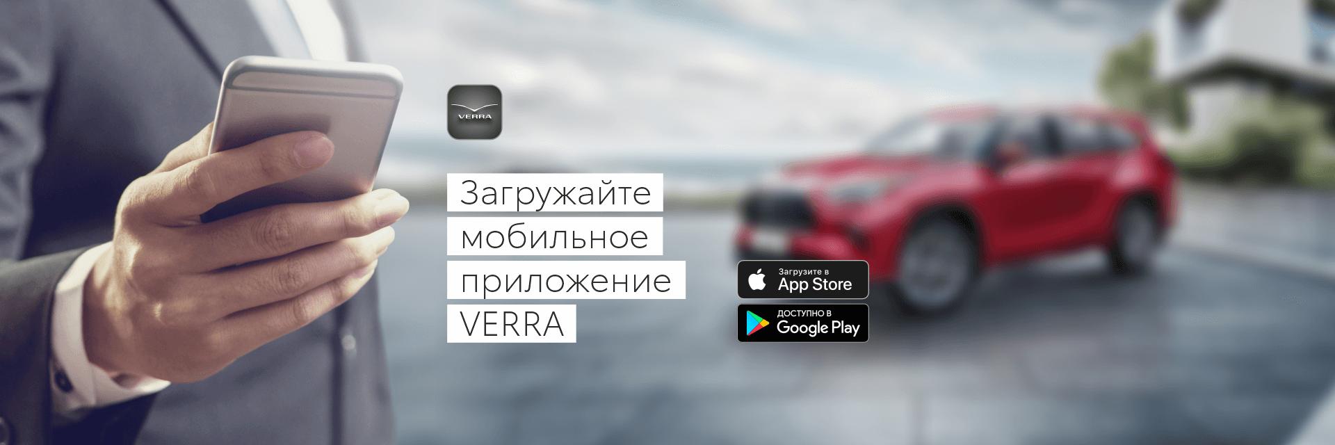 verra-app
