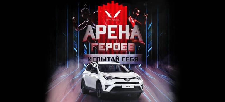 Toyota станет партнером «Арены героев»