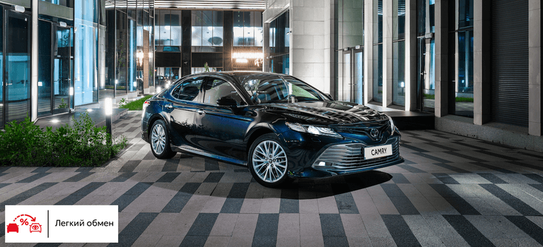 С1сентября компания Тойота запускает услугу «Легкий обмен»