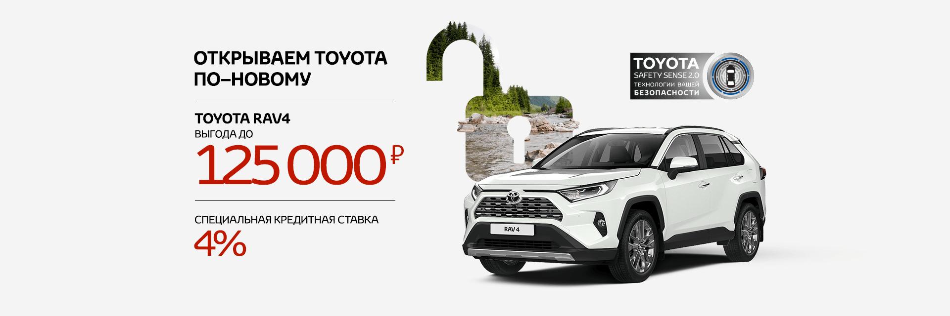Абсолютно новый Toyota RAV4
