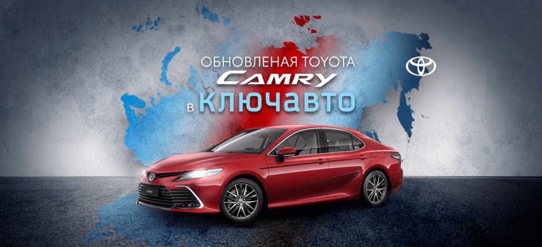 Приглашаем вТойота Центр Сочи для знакомства собновленной Toyota Camry