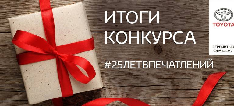 Подведены итоги конкурса #25летвпечатлений сToyotaRAV4