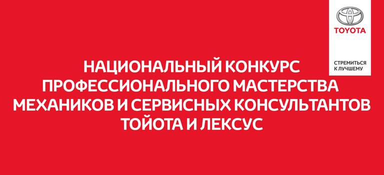 Сотрудник Тойота Центр Томск— финалист Национального Конкурса Профессионального Мастерства специалистов Тойота иЛексус!