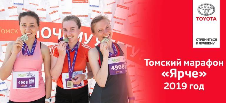 Подводим итоги Томского марафона 2019 год