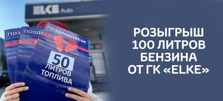 Разыгрываем 100 литров бензина!