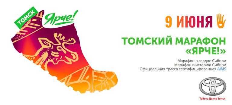 Тойота Центр Томск— партнер Томского марафона «Ярче» 2019г