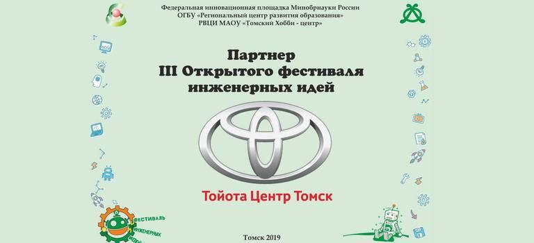 Тойота Центр Томск выступит Партнёром III Открытого Фестиваля инженерных идей