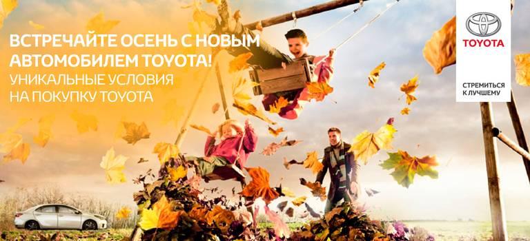 Осенние привилегии наавтомобили Toyota