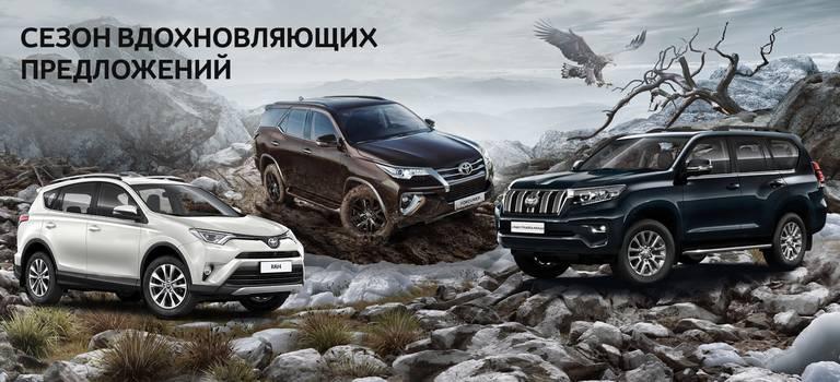 Самые выгодные предложения наавтомобили Toyota отТойота Центр Томск