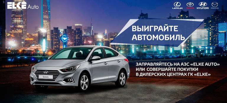 Группа Компаний «ЭЛКЕ» иАЗС «Элке Авто» разыгрывают АВТОМОБИЛЬ