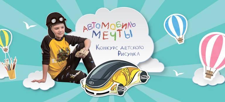 Региональный этап конкурса детского рисунка Toyota «Автомобиль мечты»