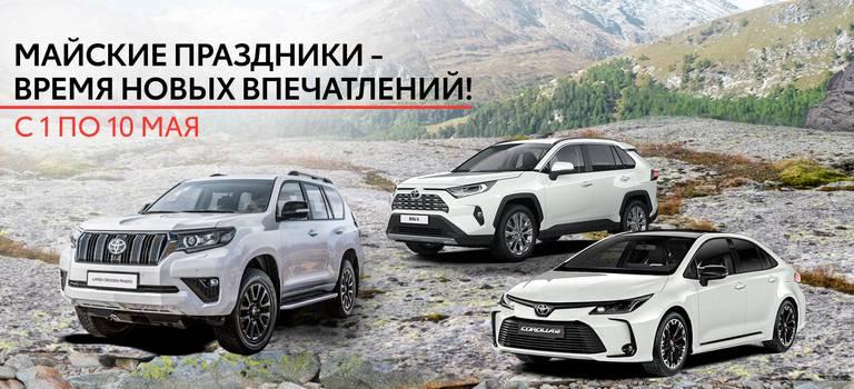 Купи Toyota вкредит иполучи сигнализацию ВПОДАРОК!