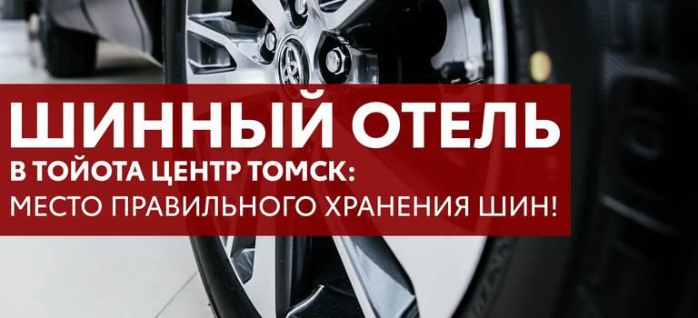 «Шинный отель» вТойота Центр Томск