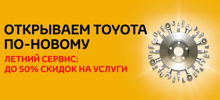 Сезонный сервис Toyota. Весна 2020