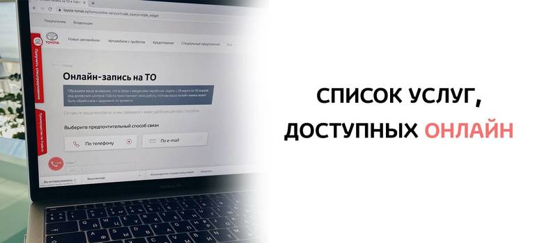 Доступна онлайн запись науслуги сервиса