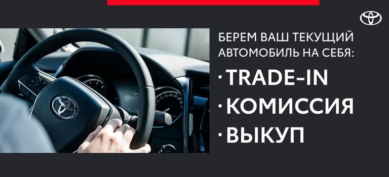 trade-in комиссия выкуп