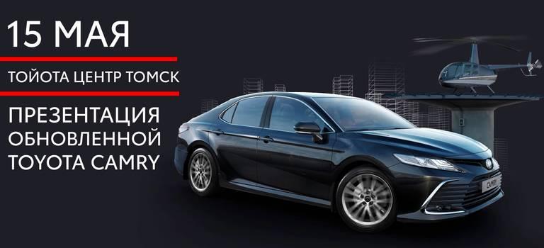 Презентация обновленной Toyota Camry вТойота Центр Томск