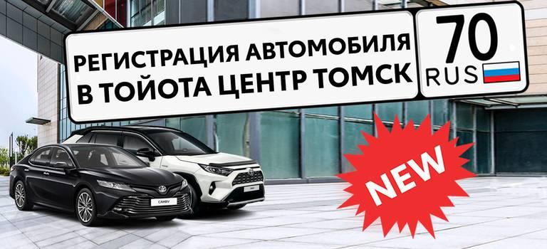 Зарегистрировать автомобиль теперь можно вдилерском центре вдень выдачи автомобиля