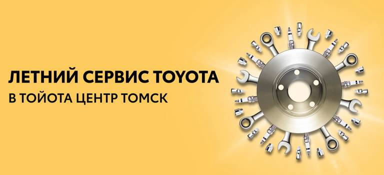 Летний сервис Toyota 2021