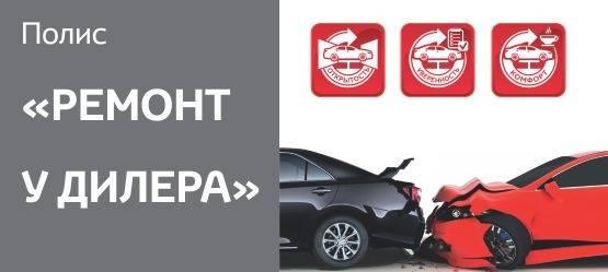 Как получить ремонт поОСАГОв Тойота Центр Астрахань?