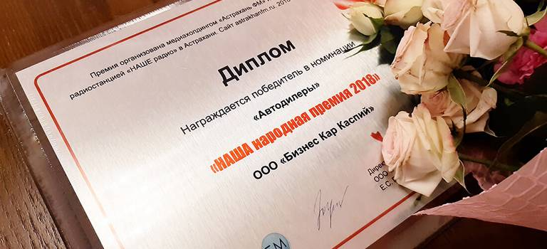 «НАША народная премия»: награда получена!