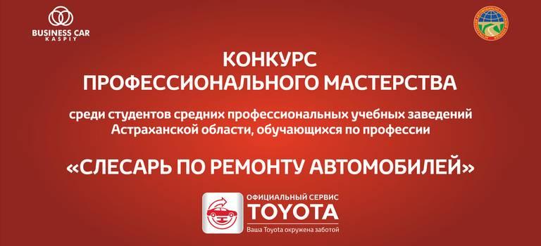 Конкурс профессионального мастерства среди студентов средних профессиональных учебных заведений вТойота Центр Астрахань
