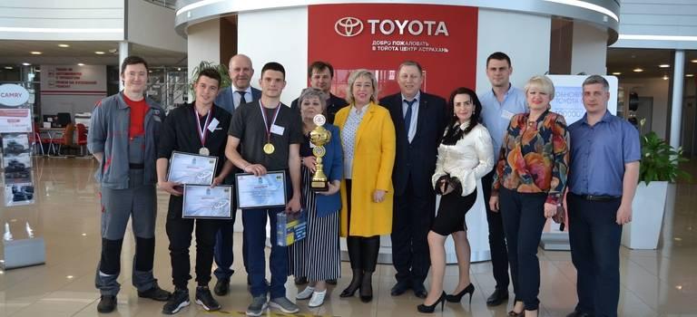 Конкурс Профессионального мастерства среди студентов средних профессиональных учебных заведений в«Тойота Центр Астрахань»