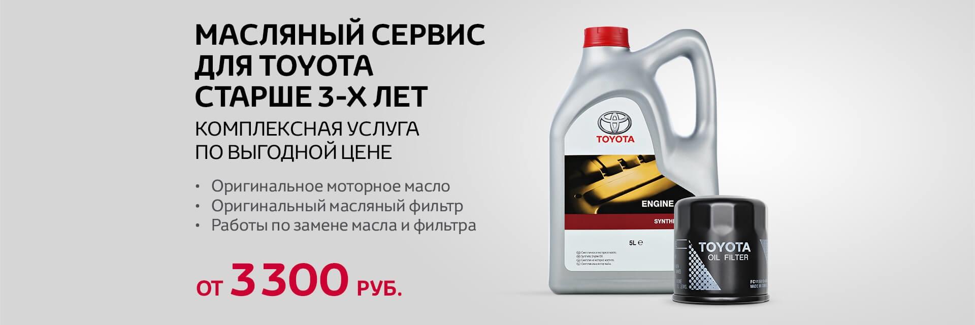 Масляный сервис - Астрахань