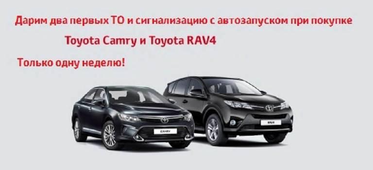 Распродажа Камри иРав42017 года выпуска!!!