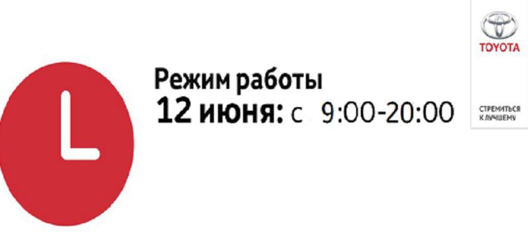 График работы Тойота Центр Челябинск Север виюне