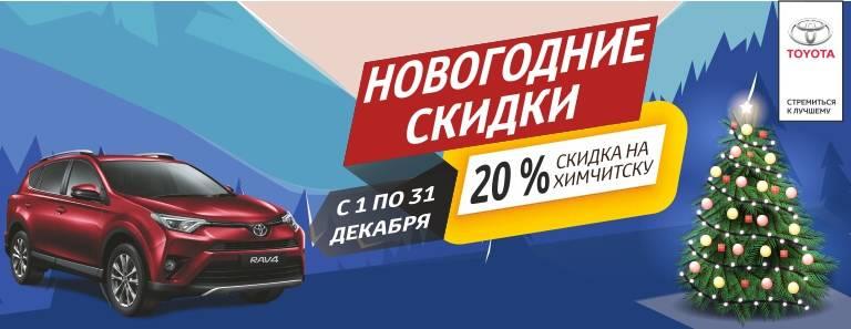 Новогоднее снижение цен: скидка 20% нахимчистку автосалона
