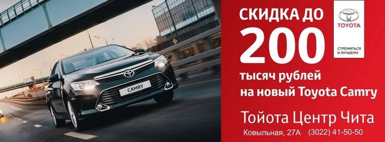 Тойота Центр Чита предлагает скидку до200 тысяч рублей нановый Toyota Camry