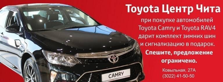 Специальное предложение отТойота Центр Чита: комплект зимних шин исигнализация вподарок при покупке Toyota Camry иToyota RAV4