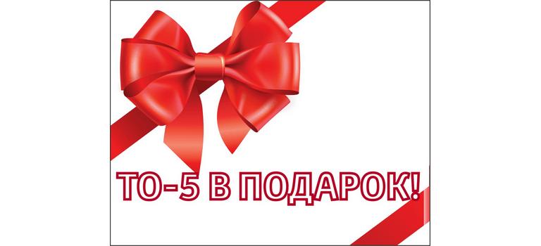 ТО-5 вподарок