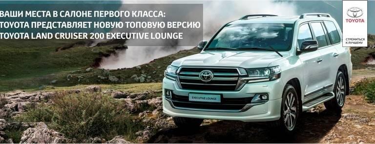 Toyota представляет Executive Lounge— новую топовую версию Land Cruiser 200