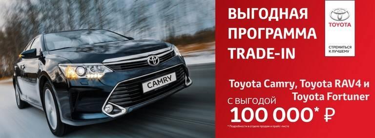 Тойота Центр Чита предлагает выгодно продать, обменять или поставить накомиссию свой автомобиль