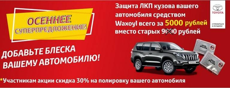 Осеннее предложение: Защита ЛКП кузова всего за5000 рублей