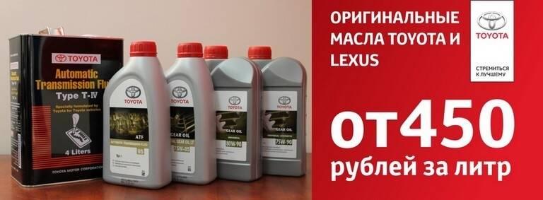 Оригинальные масла Toyota иLexus от450 рублей залитр