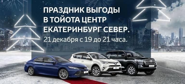 Новый год вТойота Центр Екатеринбург Север
