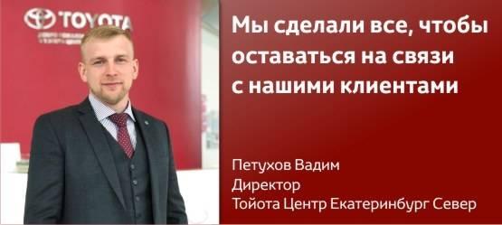 Обращение директора Тойота Центр Екатеринбург Север