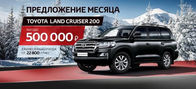 Выгода до500000 рублей вТойота Север