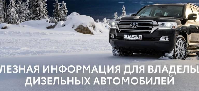 Полезная информация для владельцев Toyota