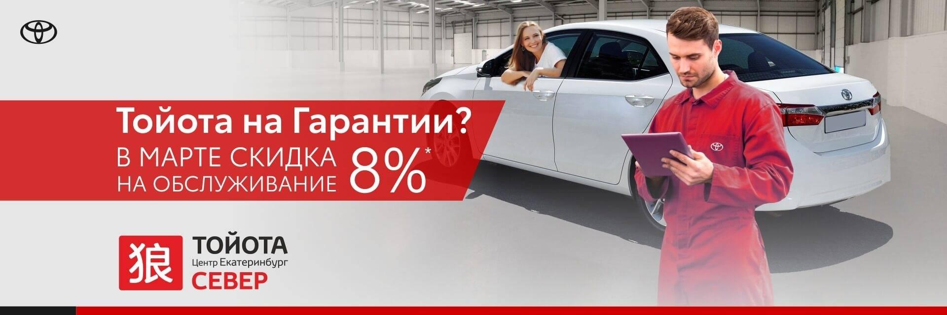 Весь март 8% ‑ скидка на обслуживание гарантийных автомобилей