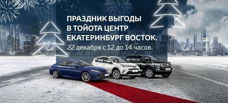 Новый год вТойота Центр Екатеринбург Восток