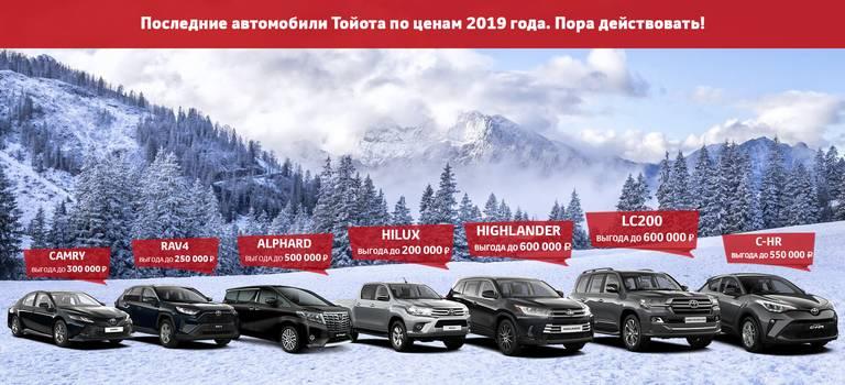 Последний шанс купить авто поцене 2019 года!