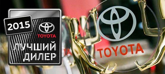 Тойота Центр Хабаровск— «Прорыв года»!